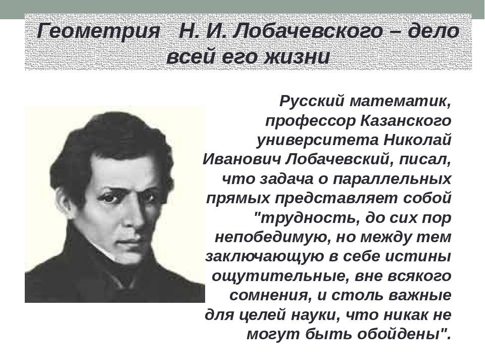 место и дата рождения н и лобачевского
