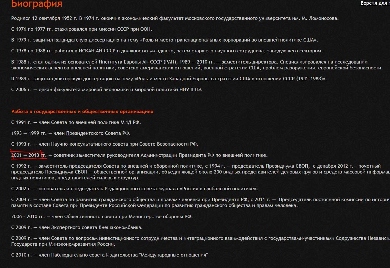 сергей караганов википедия национальность