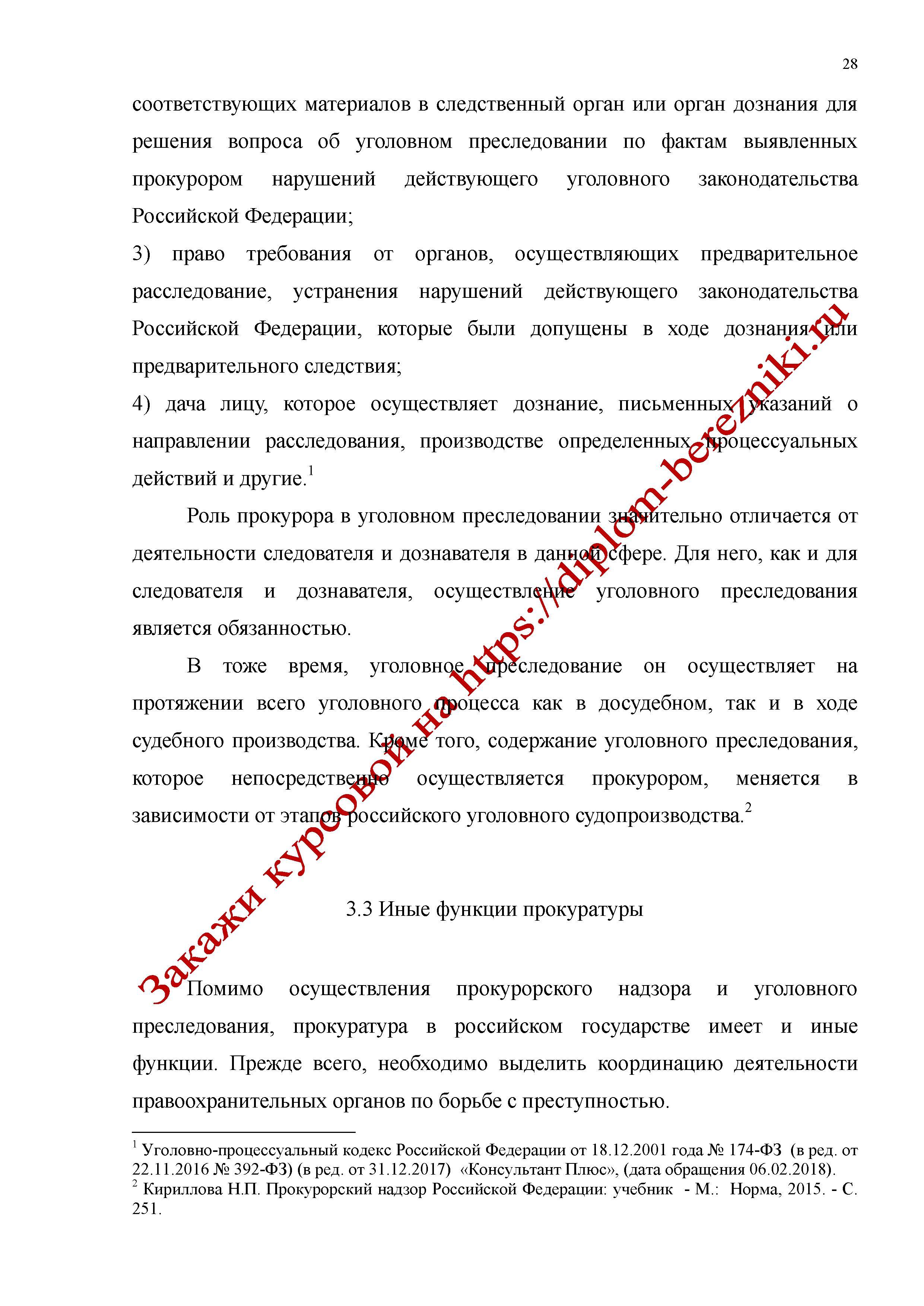 структура органов прокуратуры рф