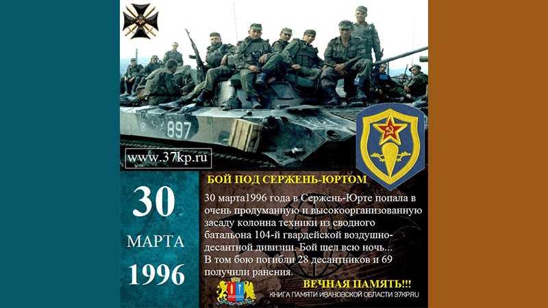104 дивизия вдв