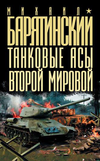 танковые асы ссср