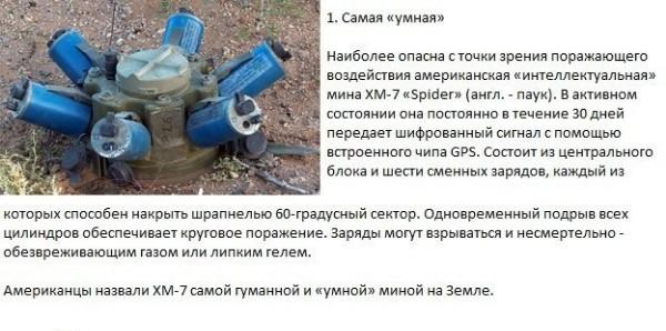 классификация противопехотных мин