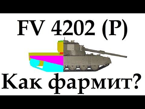 какое оборудование ставить на fv4202