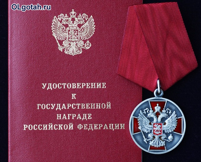 ордена и медали рф