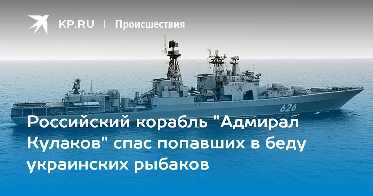 бпк адмирал кулаков