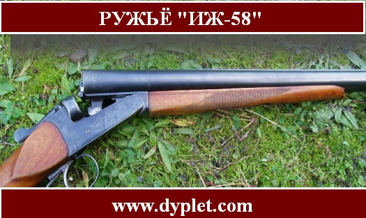 ружье иж 58 16 калибр цена
