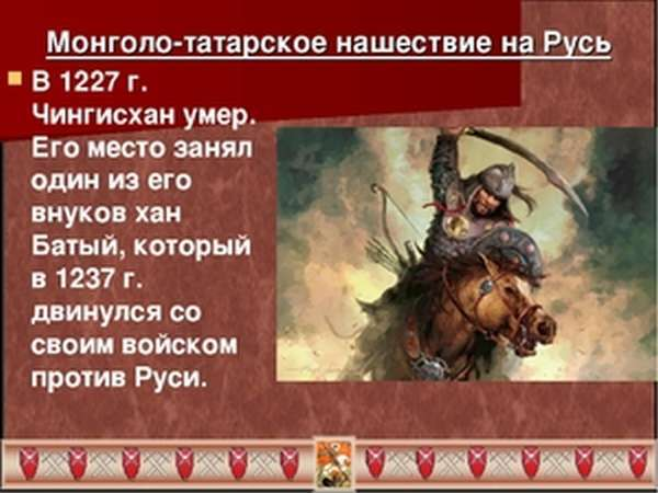 история монгольских завоеваний xiii в