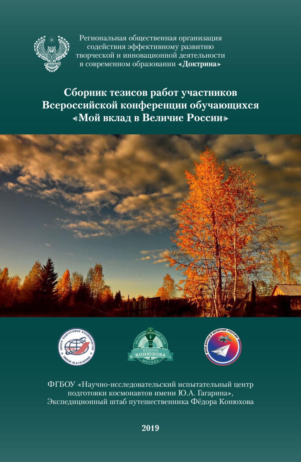 титулы в царской россии