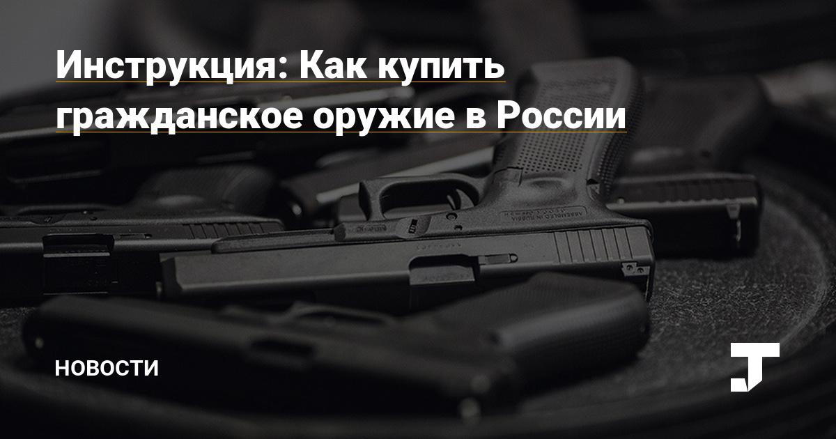 гражданское огнестрельное оружие