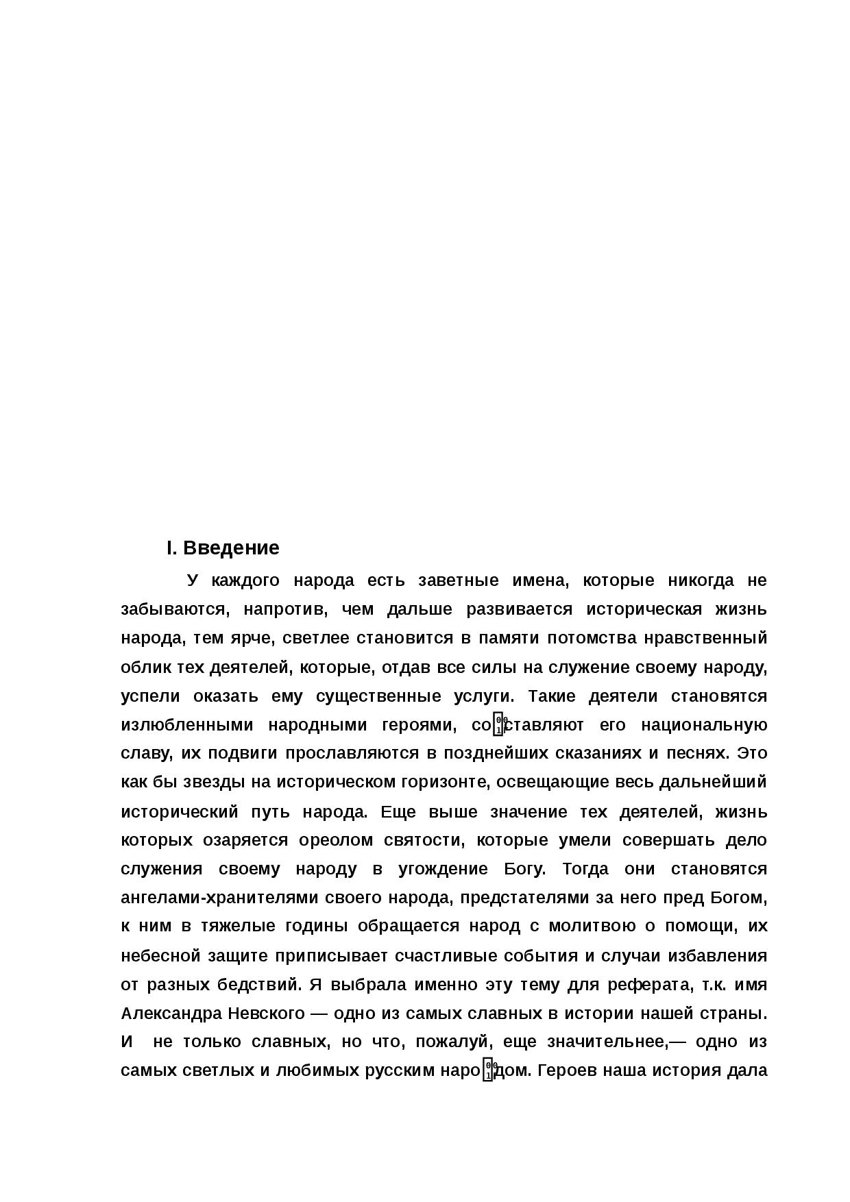 сообщение о александре невском кратко
