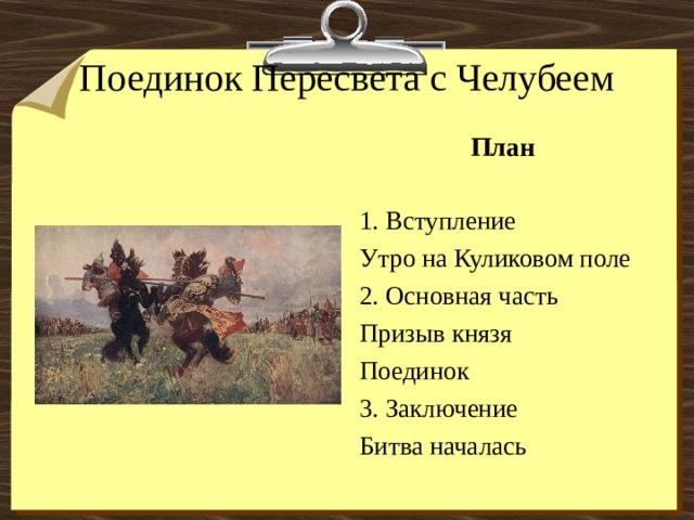 описание картины поединок на куликовом поле