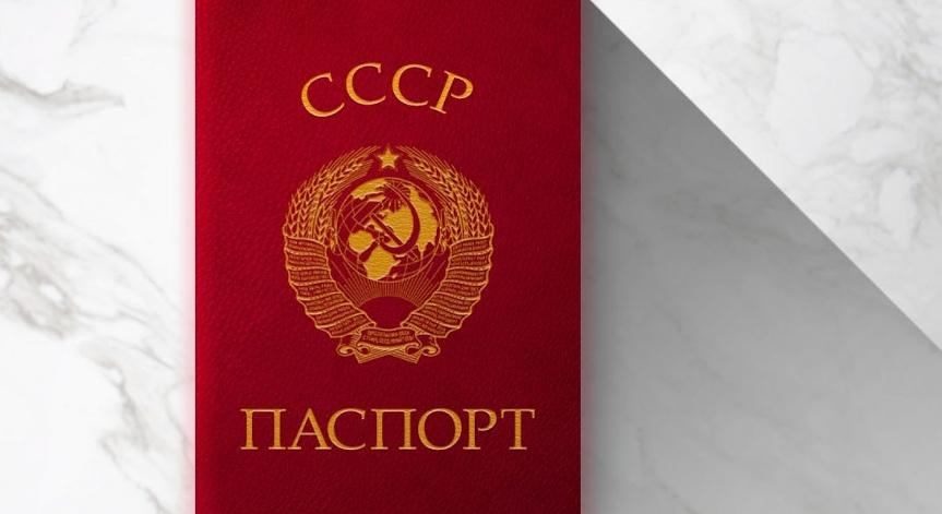 когда в ссср был введен паспортный режим