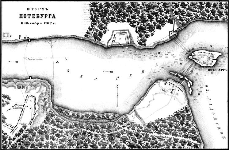 взятие нотебурга 1702