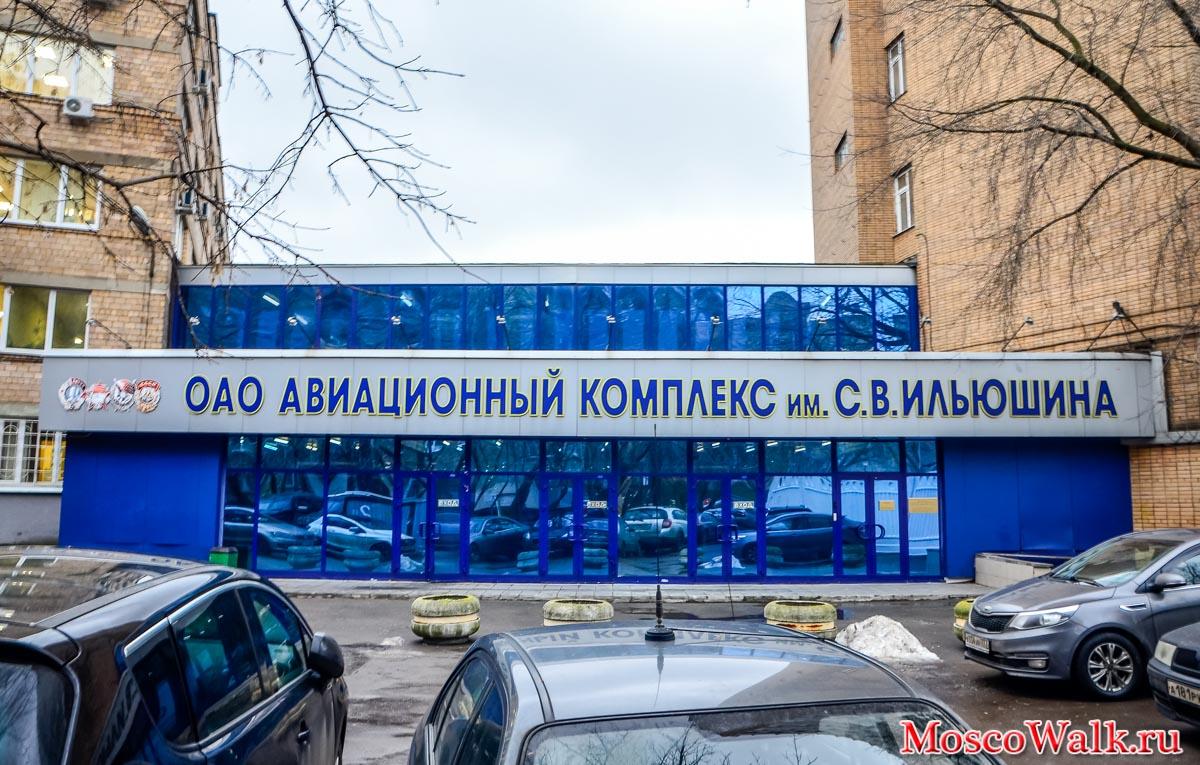 ильюшин официальный сайт