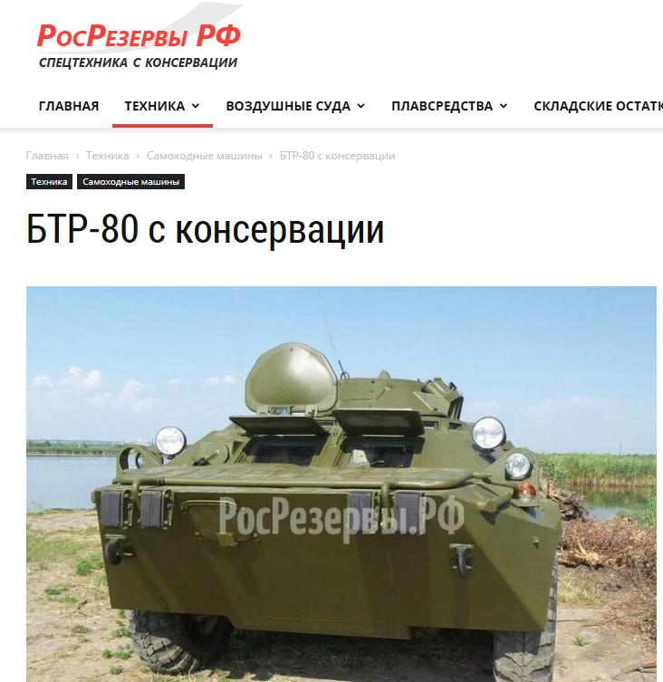 купить бмп 1 с консервации в россии