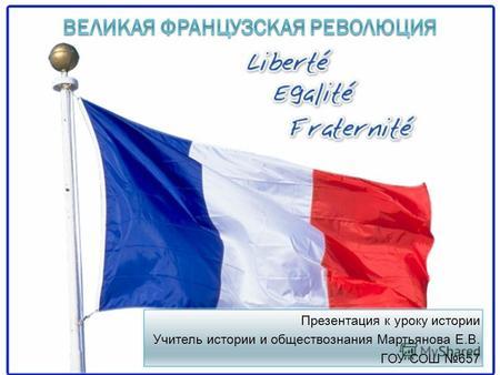 27 июля 1794 года во франции