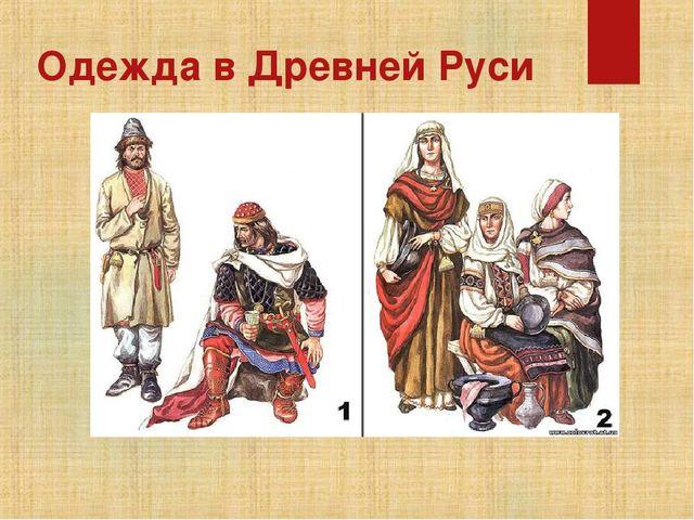 название одежды на руси