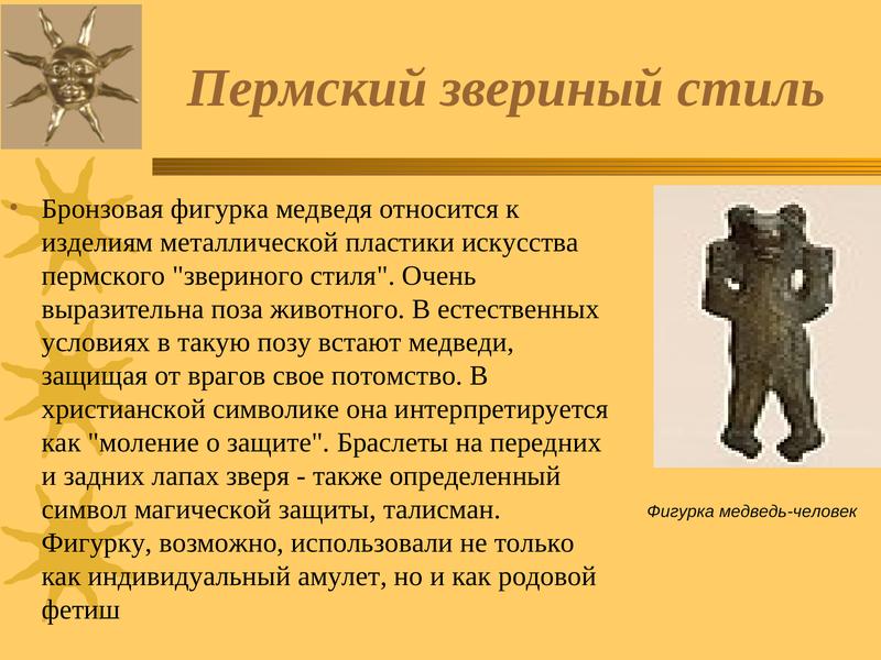 пермский звериный стиль медведь