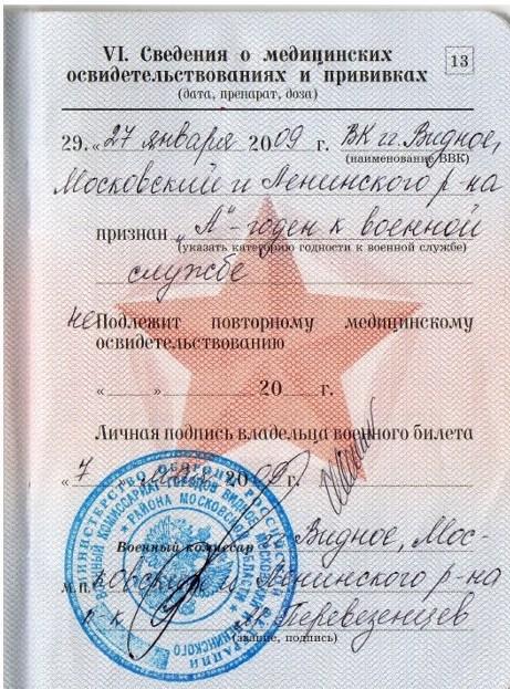 категория д в военном билете что значит