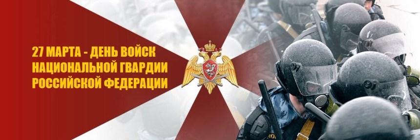 день внутренних войск мвд