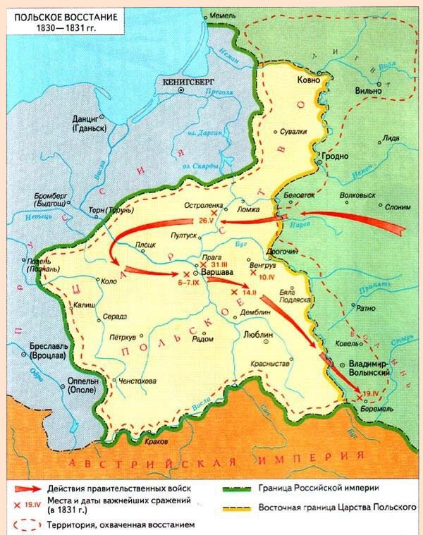 восстание в царстве польском