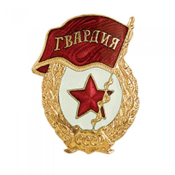 орден гвардия