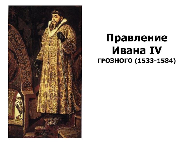венчание ивана iv на царство