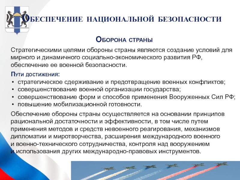 система национальной безопасности российской федерации