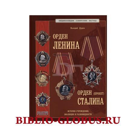 какие награды были у сталина