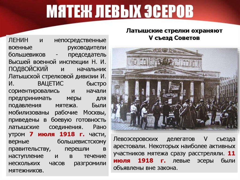 восстание левых эсеров