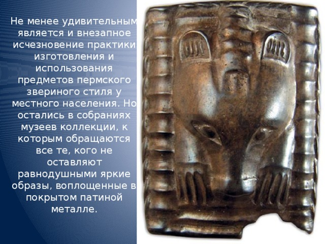 пермский звериный стиль картинки