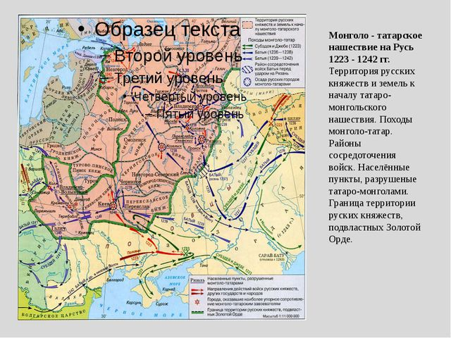 первая встреча русских войск с монголами произошла