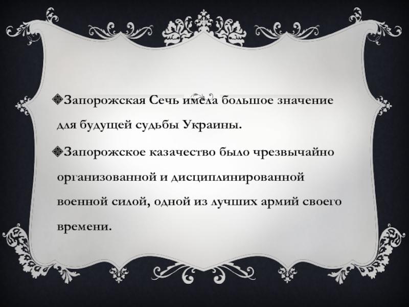версии происхождения казачества