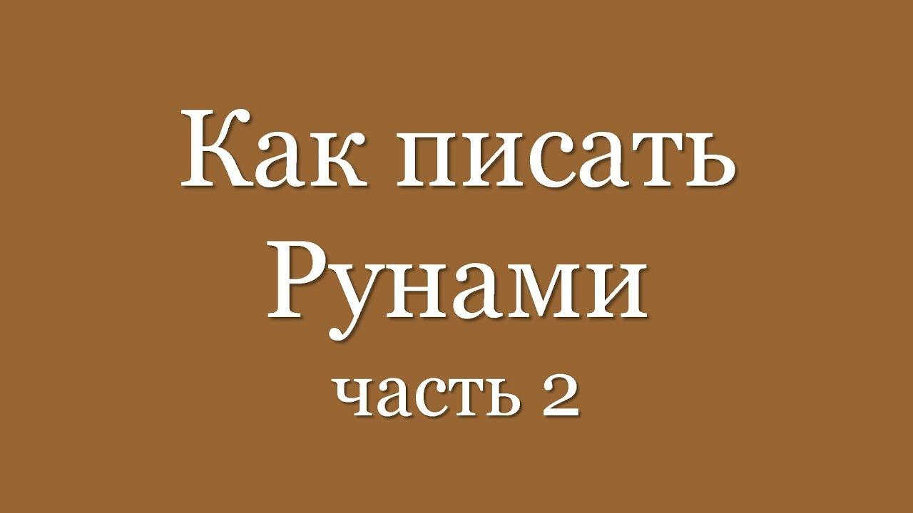 арменин или армянин