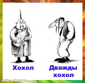 стихи шевченко про хохлов