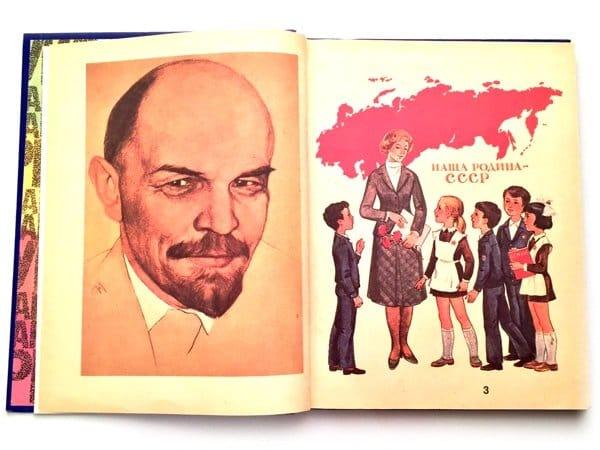 советский букварь