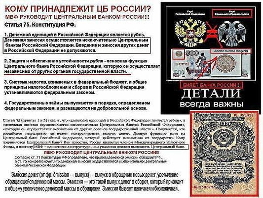 кому принадлежит центробанк россии и кто владелец