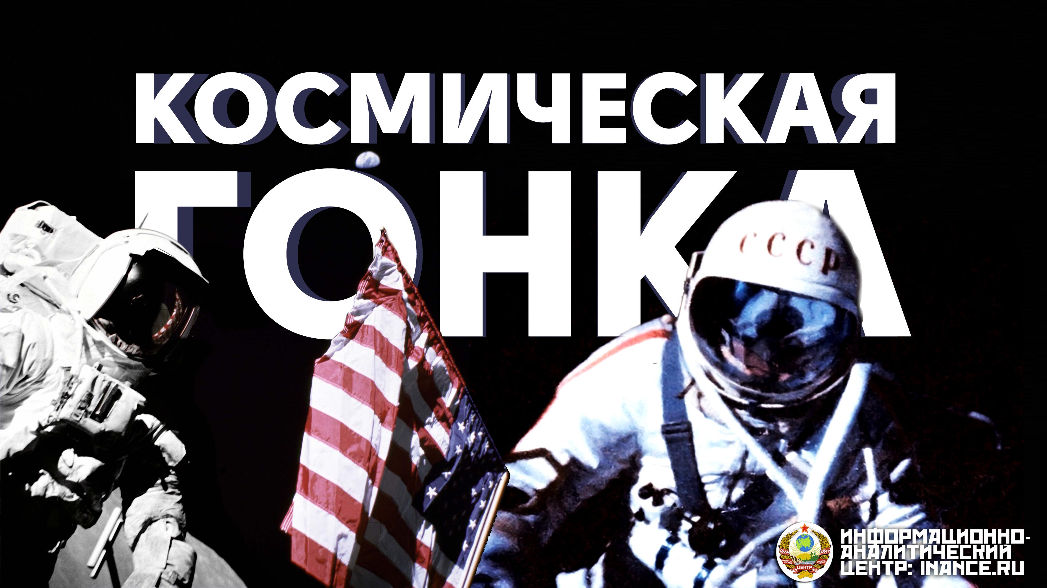 исследования космоса в ссср