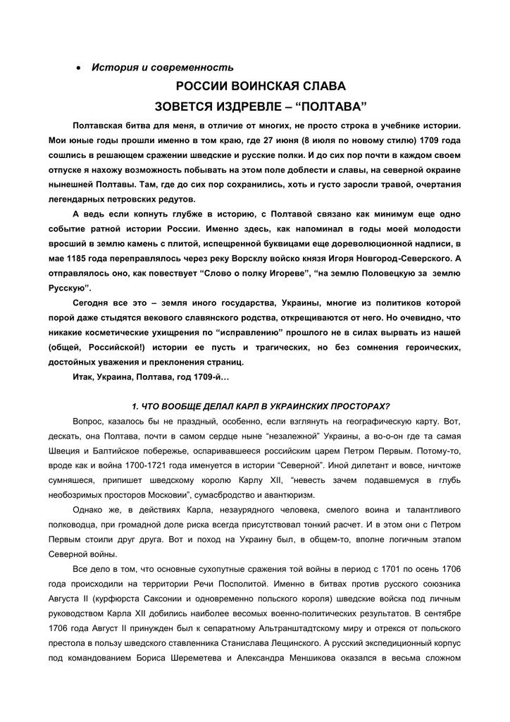 славянские бойцы в контакте
