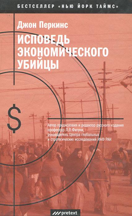 экономический убийца книга