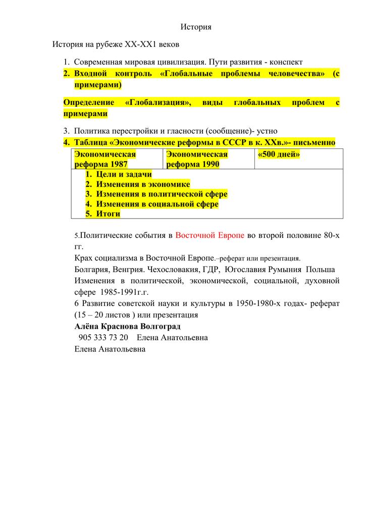 экономические реформы горбачева