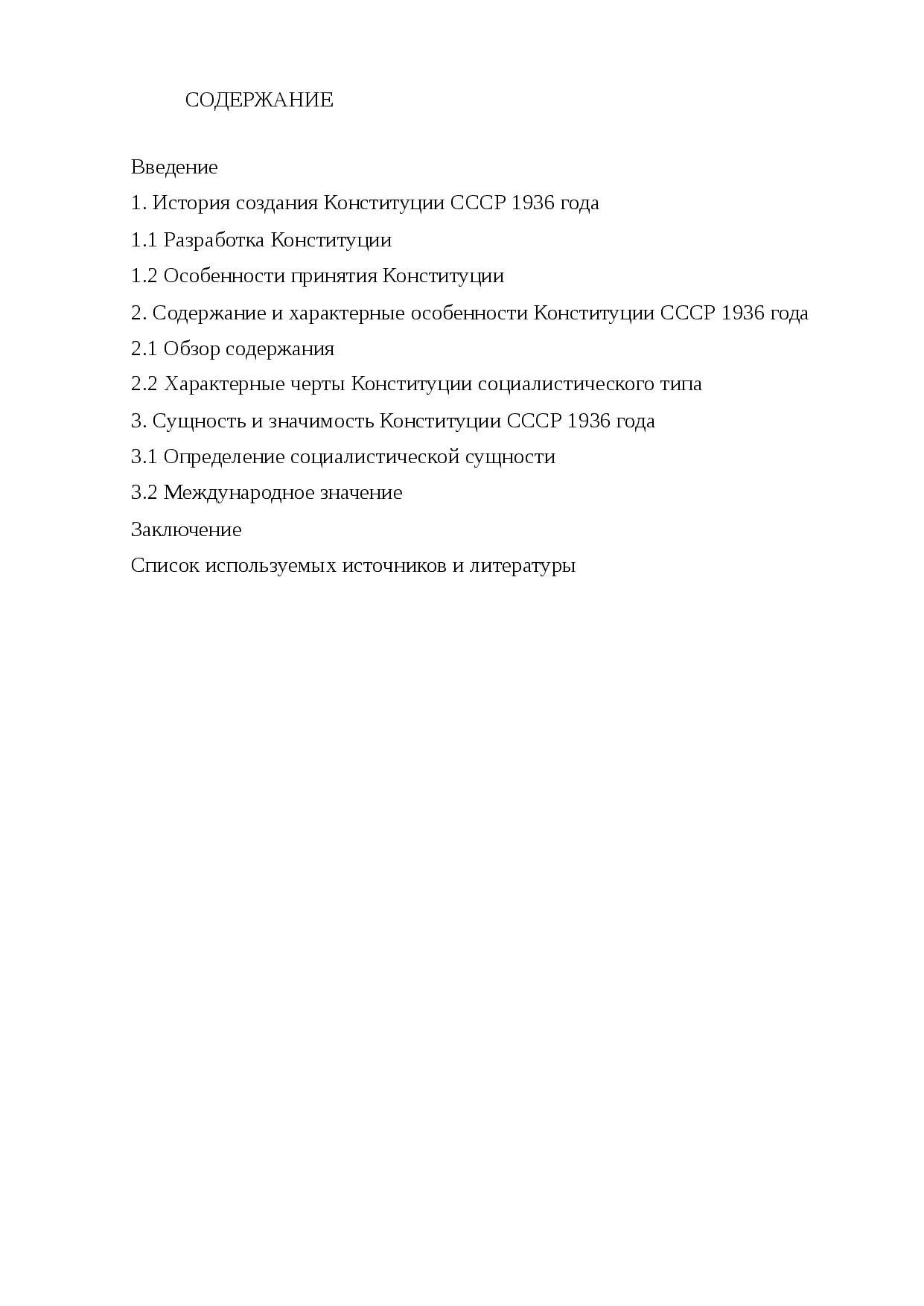 сталинская конституция 1936 года