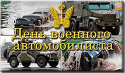 день автомобильных войск