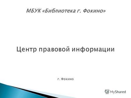 сайт фсо россии