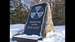 комбинат маяк в челябинской области