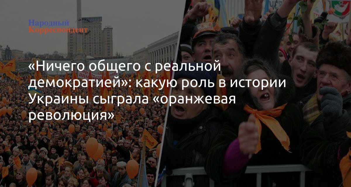 цветная революция в украине