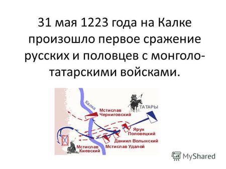 1223 год