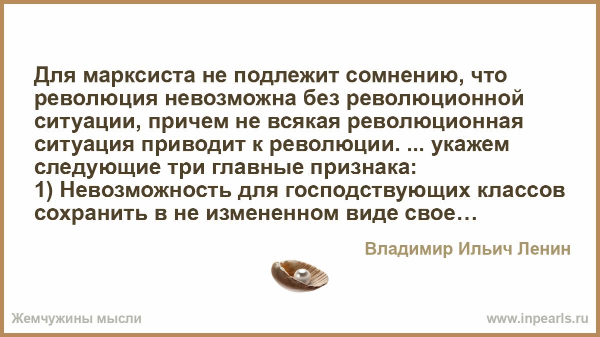 революционная ситуация по ленину