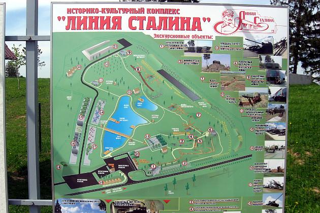 комплекс линия сталина