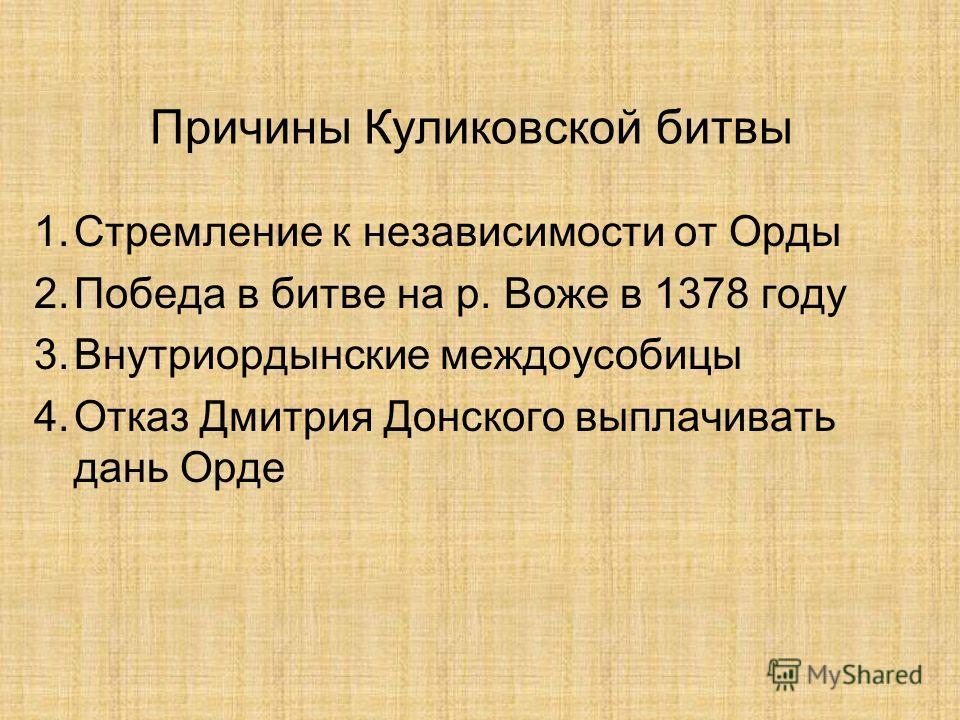 войско дмитрия донского